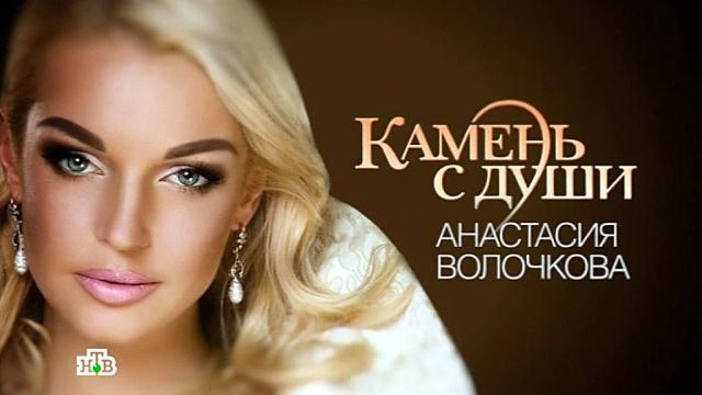 «Камень сдуши».«Камень сдуши».НТВ.Ru: новости, видео, программы телеканала НТВ