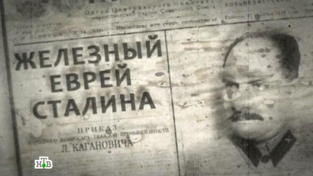 «Железный еврей Сталина»: фильм обозревателя НТВ Чернышёва о сером кардинале Кремля.НТВ, премьеры, Сталин, история, эксклюзив.НТВ.Ru: новости, видео, программы телеканала НТВ