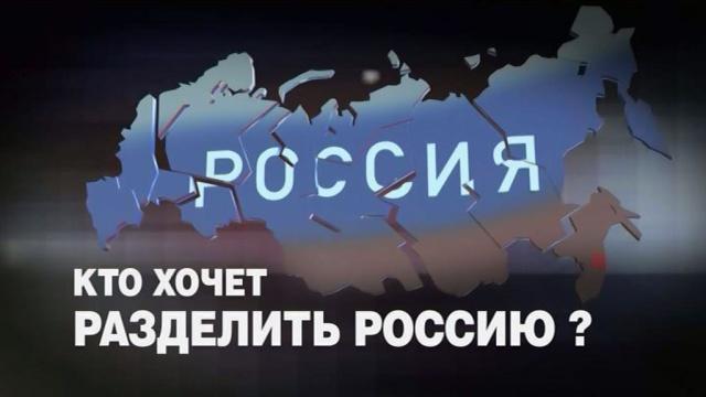 «ЧП. Расследование»: «Кто хочет разделить Россию?».НТВ.Ru: новости, видео, программы телеканала НТВ
