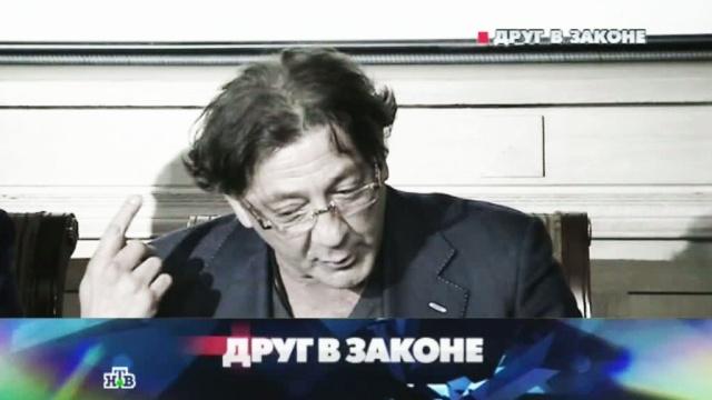 «Друг взаконе».«Друг взаконе».НТВ.Ru: новости, видео, программы телеканала НТВ