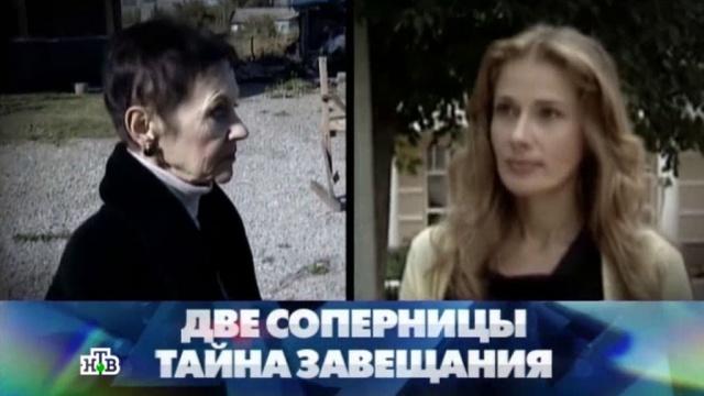 «Две соперницы. Тайна завещания».«Две соперницы. Тайна завещания».НТВ.Ru: новости, видео, программы телеканала НТВ