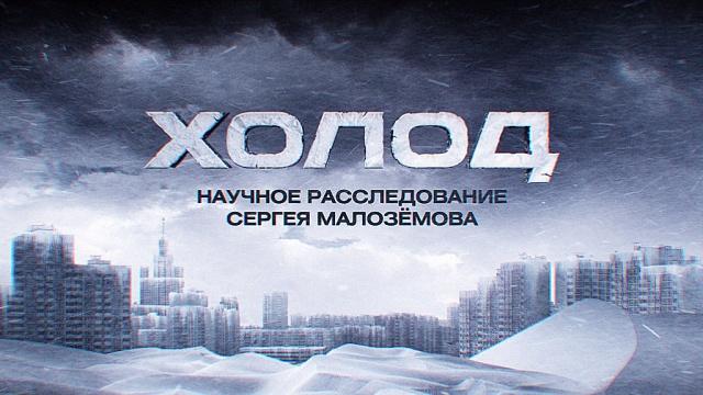 «Смерть от простуды». Научное расследование Сергея Малозёмова.НТВ.Ru: новости, видео, программы телеканала НТВ