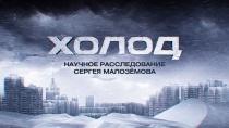 «Холод». Научное расследование Сергея Малозёмова.НТВ.Ru: новости, видео, программы телеканала НТВ