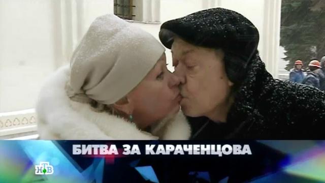 «Битва за Караченцова».«Битва за Караченцова».НТВ.Ru: новости, видео, программы телеканала НТВ
