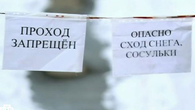 Приборы для похудения, ловушки для грязи исбивание сосулек.Приборы для похудения, ловушки для грязи исбивание сосулек.НТВ.Ru: новости, видео, программы телеканала НТВ