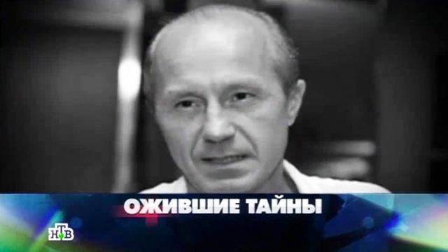 «Ожившие тайны».«Ожившие тайны».НТВ.Ru: новости, видео, программы телеканала НТВ