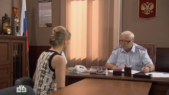 «Помеха счастью».«Помеха счастью».НТВ.Ru: новости, видео, программы телеканала НТВ