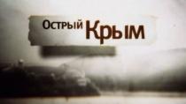 Фильм Сергея Холошевского «Острый Крым»