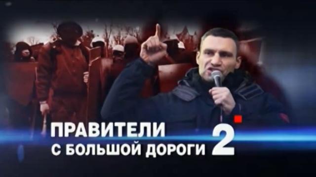 «ЧП. Расследование»: «Правители сбольшой дороги— 2».Кличко, политические лидеры, Украина, эксклюзив.НТВ.Ru: новости, видео, программы телеканала НТВ