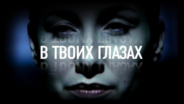 «В твоих глазах».«В твоих глазах».НТВ.Ru: новости, видео, программы телеканала НТВ
