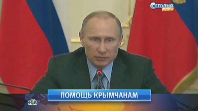 19марта 2014года.19марта 2014года.НТВ.Ru: новости, видео, программы телеканала НТВ