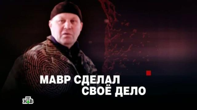 «ЧП. Расследование»: «Мавр сделал свое дело».Украина, убийство, оппозиция.НТВ.Ru: новости, видео, программы телеканала НТВ