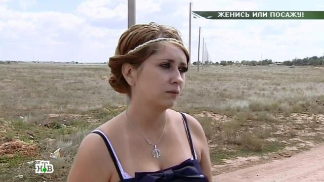«Женись или посажу!».«Женись или посажу!».НТВ.Ru: новости, видео, программы телеканала НТВ