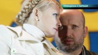 «Принцесса упараши».«Принцесса упараши».НТВ.Ru: новости, видео, программы телеканала НТВ