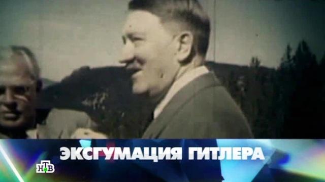 «Эксгумация Гитлера».«Эксгумация Гитлера».НТВ.Ru: новости, видео, программы телеканала НТВ