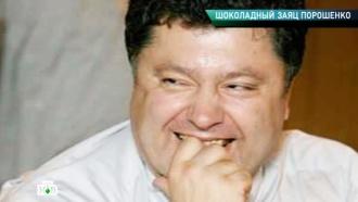 «Шоколадный заяц Порошенко».«Шоколадный заяц Порошенко».НТВ.Ru: новости, видео, программы телеканала НТВ