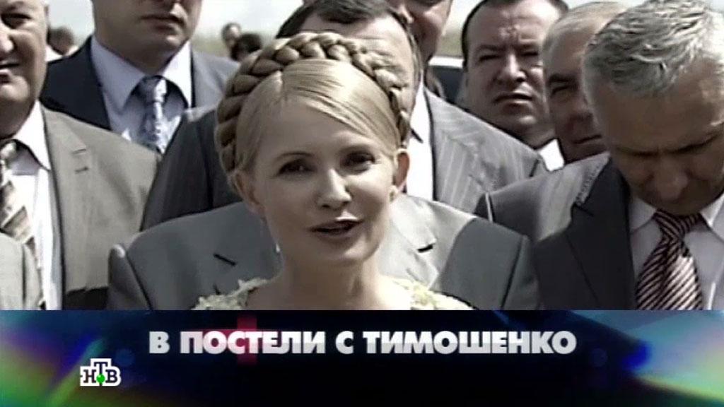 Секс тимошенко с лазоренко