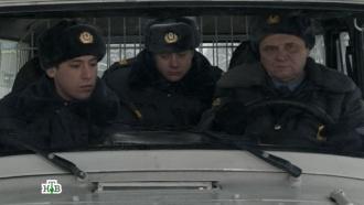 6-я серия.«Взятки».НТВ.Ru: новости, видео, программы телеканала НТВ