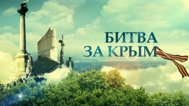 «Битва за Крым».«Битва за Крым».НТВ.Ru: новости, видео, программы телеканала НТВ