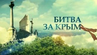 Документальный фильм «Битва за Крым»