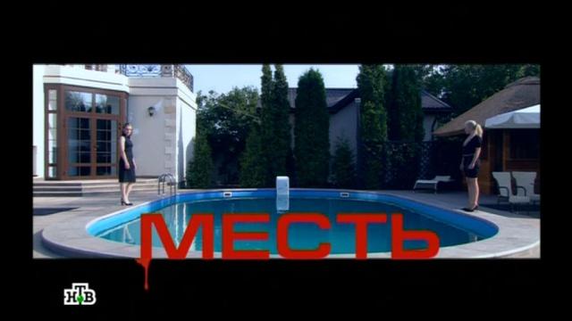 «Месть».«Месть».НТВ.Ru: новости, видео, программы телеканала НТВ