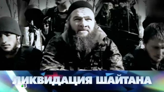«Ликвидация шайтана».«Ликвидация шайтана».НТВ.Ru: новости, видео, программы телеканала НТВ