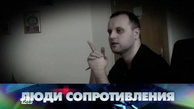 «Люди сопротивления».«Люди сопротивления».НТВ.Ru: новости, видео, программы телеканала НТВ