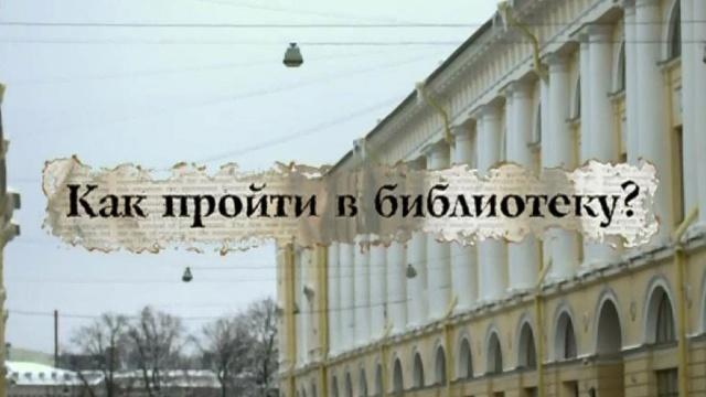 «Как пройти вбиблиотеку?».«Как пройти вбиблиотеку?».НТВ.Ru: новости, видео, программы телеканала НТВ