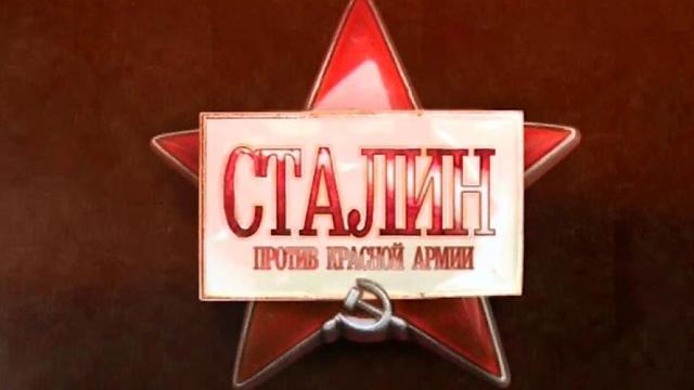 «Сталин против Красной Армии».«Сталин против Красной Армии».НТВ.Ru: новости, видео, программы телеканала НТВ