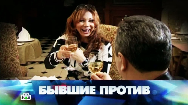 «Бывшие против».«Бывшие против».НТВ.Ru: новости, видео, программы телеканала НТВ