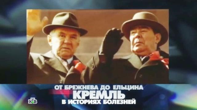 «От Брежнева до Ельцина. Кремль висториях болезней».«От Брежнева до Ельцина. Кремль висториях болезней».НТВ.Ru: новости, видео, программы телеканала НТВ