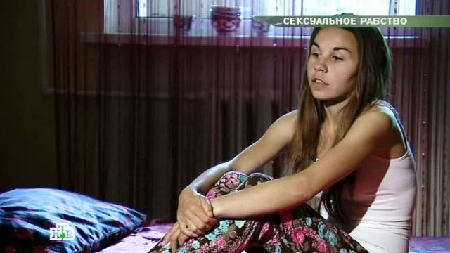 Выпуск от 21июня 2014года.«Сексуальное рабство».НТВ.Ru: новости, видео, программы телеканала НТВ