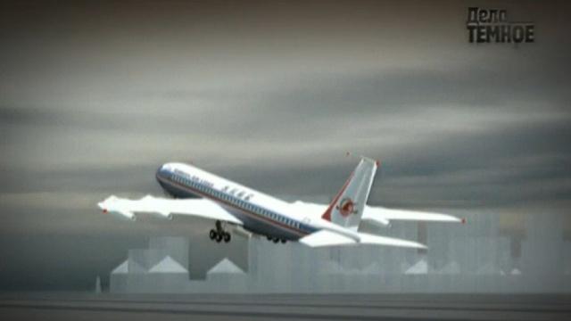 «Трагедия рейса 007».«Трагедия рейса 007».НТВ.Ru: новости, видео, программы телеканала НТВ