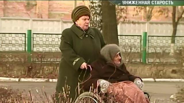 «Униженная старость».«Униженная старость».НТВ.Ru: новости, видео, программы телеканала НТВ