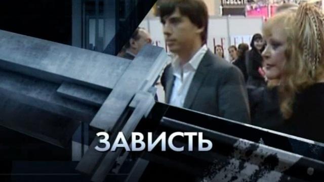 «Зависть».«Зависть».НТВ.Ru: новости, видео, программы телеканала НТВ