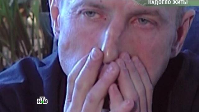 «Надоело жить».«Надоело жить».НТВ.Ru: новости, видео, программы телеканала НТВ