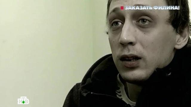 «Заказать Филина!».«Заказать Филина!».НТВ.Ru: новости, видео, программы телеканала НТВ