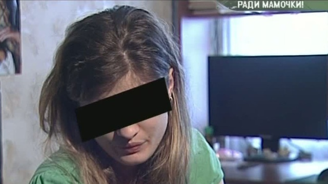 «Ради мамочки».«Ради мамочки».НТВ.Ru: новости, видео, программы телеканала НТВ