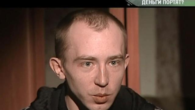 «Деньги портят?».«Деньги портят?».НТВ.Ru: новости, видео, программы телеканала НТВ