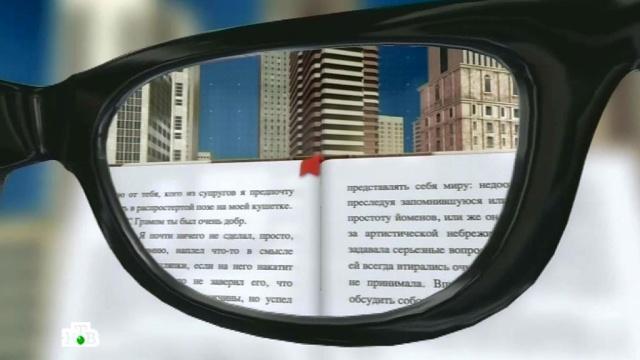 Бифокальные очки, аэромобили ипортативные колонки.Бифокальные очки, аэромобили ипортативные колонки.НТВ.Ru: новости, видео, программы телеканала НТВ