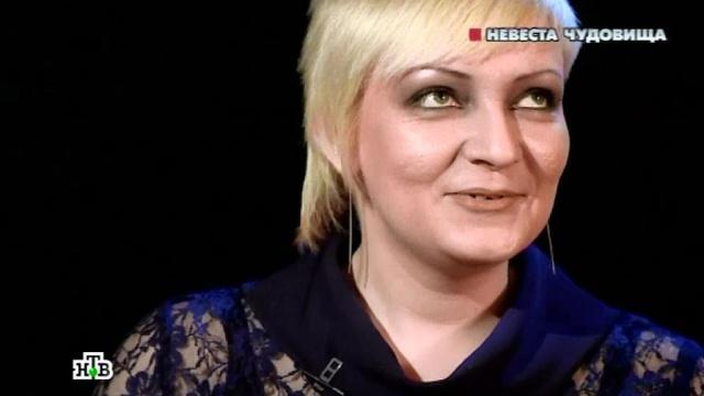 «Невеста чудовища».«Невеста чудовища».НТВ.Ru: новости, видео, программы телеканала НТВ