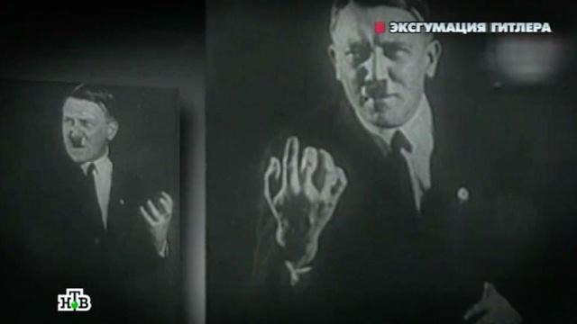 «Эксгумация Гитлера», «Невеста чудовища».«Эксгумация Гитлера».НТВ.Ru: новости, видео, программы телеканала НТВ