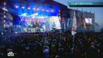 «13друзей хунты».«13друзей хунты».НТВ.Ru: новости, видео, программы телеканала НТВ