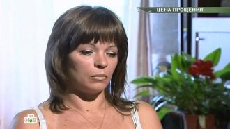 «Цена прощения».«Цена прощения».НТВ.Ru: новости, видео, программы телеканала НТВ