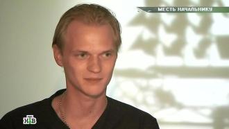 «Месть начальнику».«Месть начальнику».НТВ.Ru: новости, видео, программы телеканала НТВ