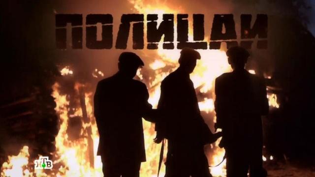 «Полицаи».«Полицаи».НТВ.Ru: новости, видео, программы телеканала НТВ