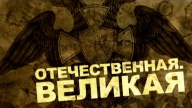 «Отечественная. Великая».Документальная драма Алексея Пивоварова.НТВ.Ru: новости, видео, программы телеканала НТВ