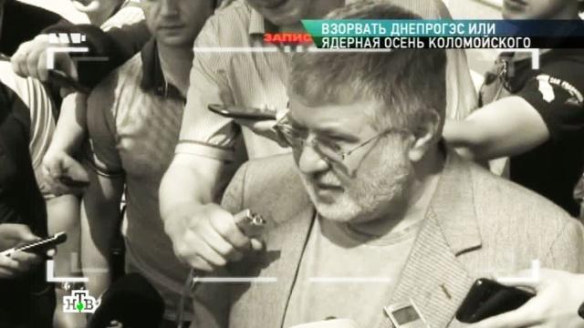 «Ядерная осень Коломойского».«Ядерная осень Коломойского».НТВ.Ru: новости, видео, программы телеканала НТВ