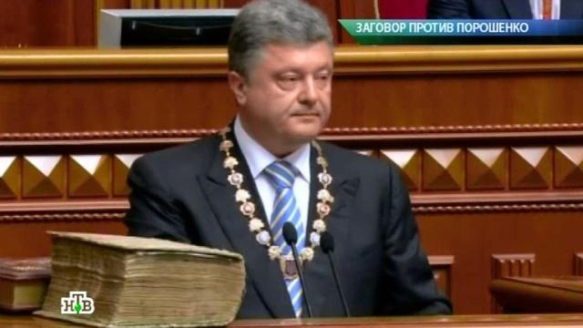 «Заговор против Порошенко».«Заговор против Порошенко».НТВ.Ru: новости, видео, программы телеканала НТВ