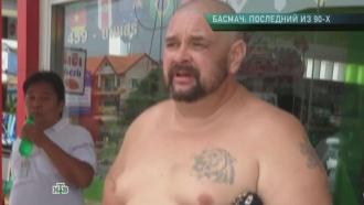 «Басмач: последний из 90-х».«Басмач: последний из 90-х».НТВ.Ru: новости, видео, программы телеканала НТВ
